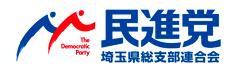 民進党総支部連合会