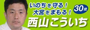民進党 埼玉県連 西山こういち 公式サイト