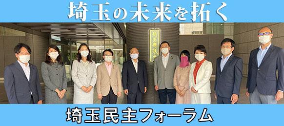 埼玉県議会民進党・無所属の会
