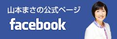 山本まさのFacebook